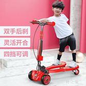兒童蛙式滑板車3-12歲8男女孩初學者寶寶雙腳四輪溜溜滑滑剪刀車 qz4050【野之旅】