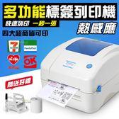 送贈品 熱感應印單機 網拍 賣家必備 7-11/全家/萊爾富/OK可刷 超商 印表機 條碼機 列印機 標籤機