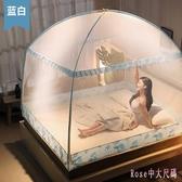 蒙古包蚊帳 家用雙人1.8m床小孩防摔支架帳篷1.5米學生宿舍 DR18430【男人與流行】