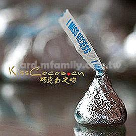 婚禮小物 10顆 HERSHEY'S KISSES賀喜/好時牛奶巧克力(水滴巧克力) -送客/迎賓 幸福朵朵