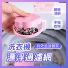 洗衣過濾網【HU065】漂浮過濾網 洗衣助手 洗衣過濾毛絮 過濾雜質 過濾網 直立式洗衣機過濾網