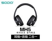 【風雅小舖】SODO MH5折疊式頭戴無線藍芽耳機喇叭 外翻變音箱 插卡MP3/FM功能