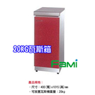 【fami】不鏽鋼廚具 分件式流理台 40CM 20KG瓦斯箱 歡迎來電洽詢 (運費另計) 限中彰投