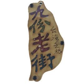 【收藏天地】台灣紀念品*寶島造型木質冰箱貼-九份老街