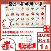 聚泰 聚隆 雙鋼印 成人醫療口罩 (日本手繪賀新年) 20入/盒 (台灣製造 CNS14774) 專品藥局【2017592】