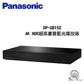 Panasonic 國際牌 DP-UB150 4K HDR 超高畫質藍光播放器 【免運+原廠公司貨保固】