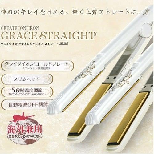 (現貨免運)直捲兩用CREATE ION 日本負離子金色法式離子夾/平板夾 捲髮Grace Curl CIS-R01