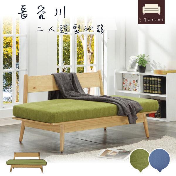 沙發【UHO】久澤木柞-長谷川2人造型沙發/免運