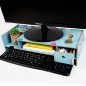 液晶顯示器屏增高架電腦辦公桌面收納支架鍵盤底座托架置物整理架jy【店慶八八折】