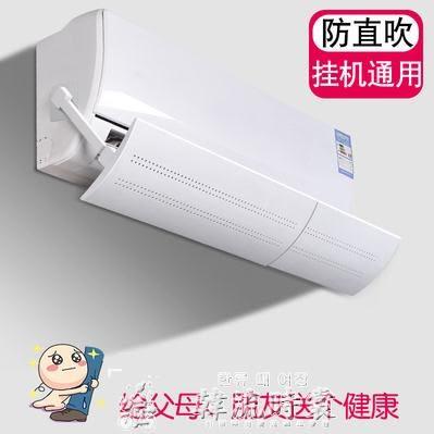 空調遮風板嬰幼兒月子防直吹出風口冷氣防風罩壁掛式通用擋風擋板 LX 韓流時裳