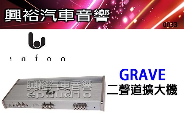 【SINFONI】GRAVE 二聲道專用擴大器