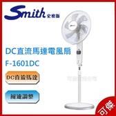 史密斯16吋DC直流馬達遙控電風扇 風扇 F-1601DC 直流馬達遙控風扇  超大LED顯示屏 公司貨  可傑