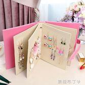 耳環耳釘收納書本韓國創意首飾收納盒冊公主便攜耳飾掛式展示盒子 WD一米陽光