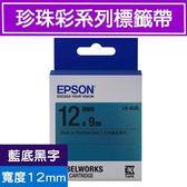 EPSON LK-4LBL S654420標籤帶(珍珠彩系列)藍底黑字12mm