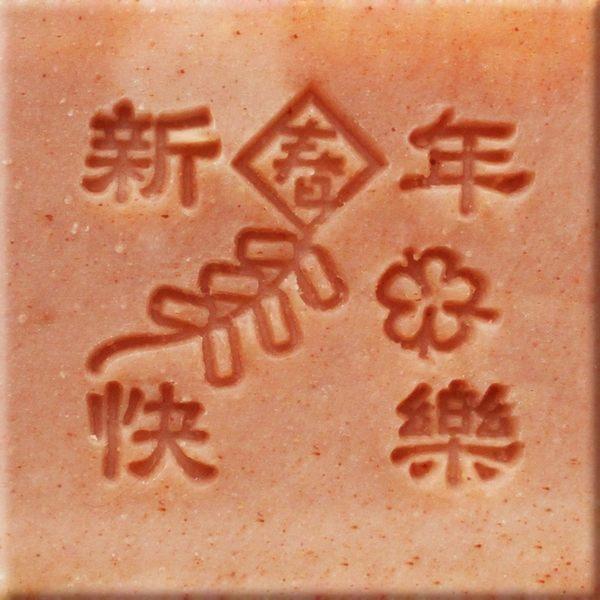 【香草工房】 風格皂章~F005 新年快樂