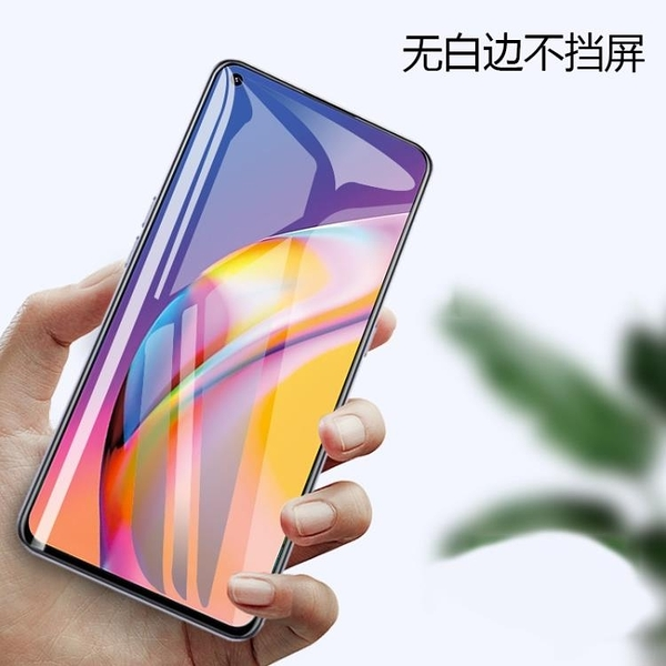 【限時買二送一】OPPO Reno5Z A94 手機膜 鋼化玻璃 全包邊 磁性防震 滿版 黑邊 前屏保護膜 鋼化膜