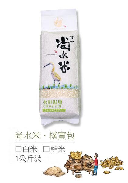 【溪州尚水米】糙米(1公斤)‧樸實包 x6包 ~挺農村,吃好米,顧健康,造生態!