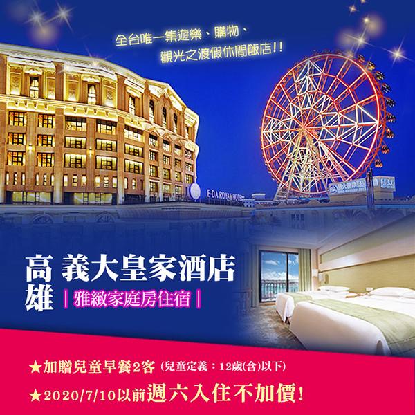 【高雄】義大皇家酒店-雅緻家庭房住宿券(加贈兒童早餐2客)