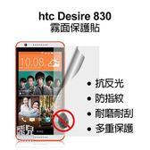 【飛兒】 衝評價!高品質 htc Desire 830 保護貼 防指紋 霧面 另有 高透光 亮面 保護膜