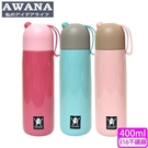 【AWANA】萌趣粉彩#316保溫瓶(400ml)AW-400