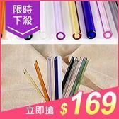 環保玻璃耐熱吸管7件組(附收納盒)顏色隨機【小三美日】原價$190