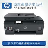 HP Smart Tank 615 無線多功能事務機 噴墨印表機