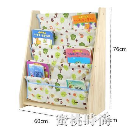 寶寶書架兒童書架卡通繪本幼兒園實木圖書架小孩簡易書櫃收納ins『蜜桃時尚』