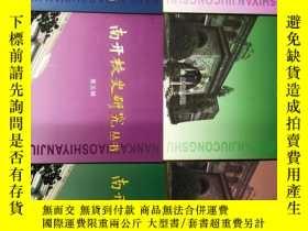 二手書博民逛書店罕見南開校史研究叢書Y307168