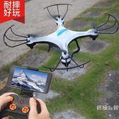 四軸飛行器遙控飛機耐摔無人機高清航拍飛行器航模直升機玩具男孩wy【快速出貨限時八折】