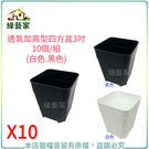 【綠藝家】透氣加高型四方盆3吋10個/組...
