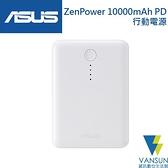 ASUS ZenPower 10000mAh PD行動電源-輕巧白【葳訊數位生活館】