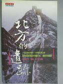 【書寶二手書T5/旅遊_ZBY】北方的遺跡_余秋雨