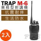 (2入) TRAP M6 業務型專業對講機 抗摔耐震防潑水  防干擾 低電量提醒 優先掃描功能