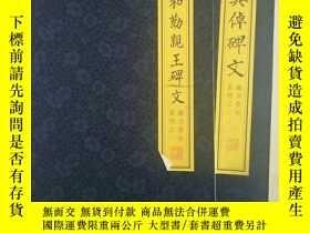 二手書博民逛書店藏貞委祉系列之一罕見二 高其倬碑文 和碩和勤親王碑文Y18060