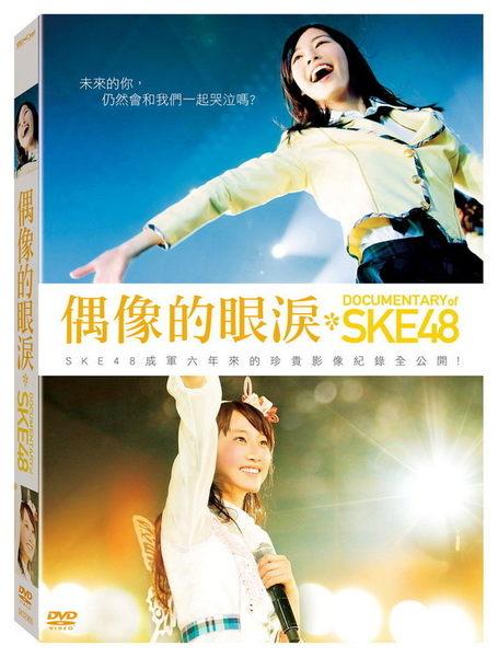 SKE48偶像的眼淚 DVD(購潮8)