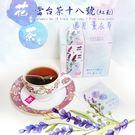 泰宇春花香茶-薰衣草茶