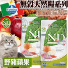 【 培菓平價寵物網 】(送購物金1200元(免運) 法米納Farmina》ND挑嘴成貓天然無穀糧野豬蘋果-10kg