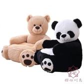 兒童沙發懶人臥室小沙發凳榻榻毛絨熊貓座椅寶寶【櫻田川島】
