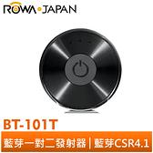 ROWA 樂華 BT-101T 藍牙發射器 汽車 手機 電腦 RWK9 麥克風 音源 一對二 藍牙發射 一年保固