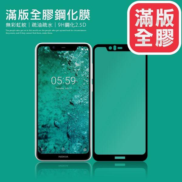 全膠 三星 A8 Star A7 2018 C9 Pro J4 Sony XA1 Plus XZ XZP 滿版 玻璃貼 保護貼 貼膜 滿膠 全屏 鋼化玻璃