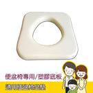 便盆椅通用坐墊(塑膠底板)  便器椅/馬桶椅/失禁/如廁/洗澡