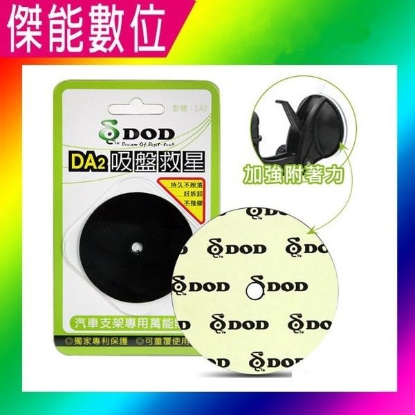 DOD 吸盤救星 萬能貼片 各廠牌行車記錄器 / 導航 /PDA吸盤支架適用