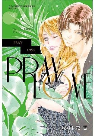 PRAY LOVE(全)