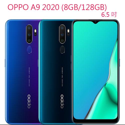 【刷卡分期】 OPPO A9 2020 (8GB/128GB) 採用獨立三卡插槽 支援 4G + 4G 雙卡雙待