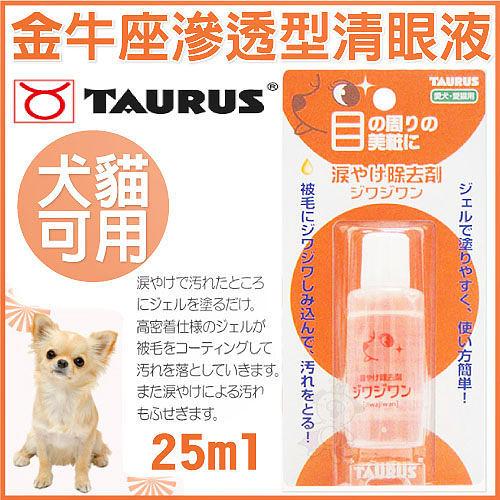 *WANG*日本TAURUS金牛座-淚痕清除液 犬貓用 25M