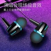 【99免運】夜光重低音入耳式耳機 適用vivo直插型耳機 帶麥手機適用oppo耳機