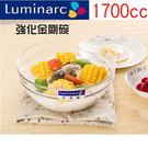 【Luminarc 樂美雅】強化玻璃金剛碗沙拉碗 強化透明金剛碗 玻璃碗 沙拉碗 強化玻璃 1700cc