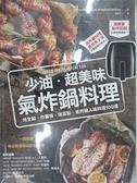 【書寶二手書T1/餐飲_EWP】少油.超美味,氣炸鍋料理:烤全雞、炸薯條、做甜點…
