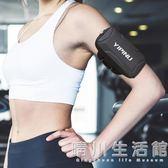 跑步手機臂包戶外健身男女通用裝備運動手機臂套臂袋手腕包防水 晴川生活館