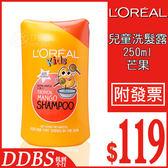 兒童 洗髮露 L'Oreal 萊雅 250ml (芒果)LOreal【套套先生】洗髮/護髮/潔淨/豐量/配豐/洗髮精